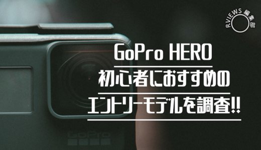 【レビュー】GOPRO HERO 7 BLACK WHITE SILVER!3機種の違いと